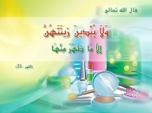 نساؤنا وأدوات التجميل  by  عادل بن عبد الله العبد الجبار