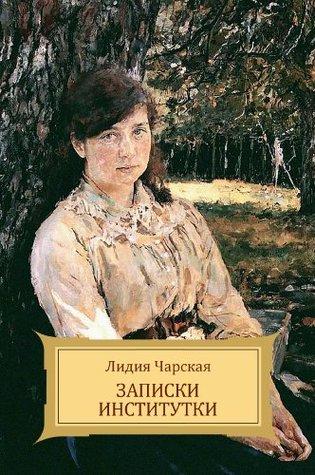 Записки институтки Lidia Charskaya