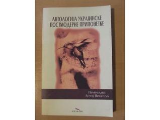Antologija ukrajinske postmoderne pripovetke  by  Jurij Viničuk