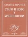 Старо и ново у хришћанству  by  Vladeta Jerotić