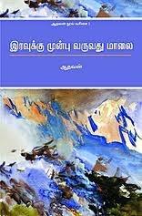 இரவுக்கு முன்பு வருவது மாலை [Iravukku Munbu Varuvathu Maalai]  by  Aadhavan