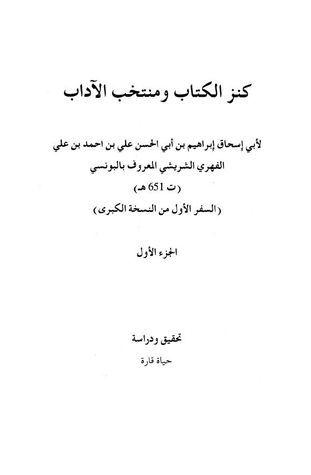 كنز الكتاب ومنتخب الآداب أبو إسحاق الشريشي البونسي