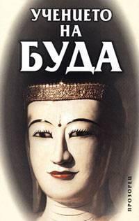 Учението на Буда  by  Various