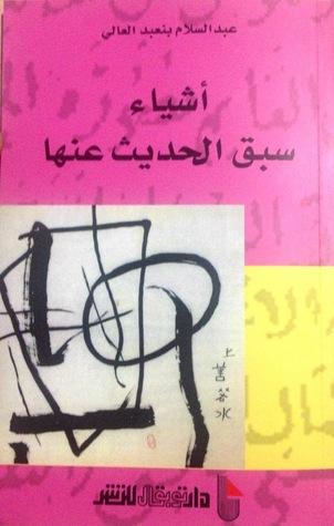 أشياء سبق الحديث عنها  by  عبد السلام بنعبد العالي