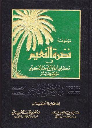 موسوعة نضرة النعيم في مكارم أخلاق الرسول الكريم مجموعة من العلماء
