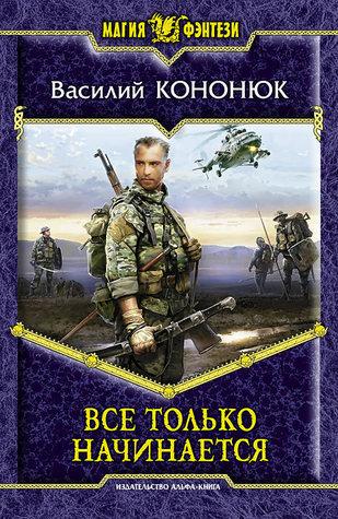 Все только начинается  by  Василий Кононюк