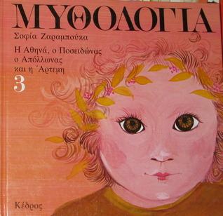 Μυθολογία 3 Σοφία Ζαραμπούκα