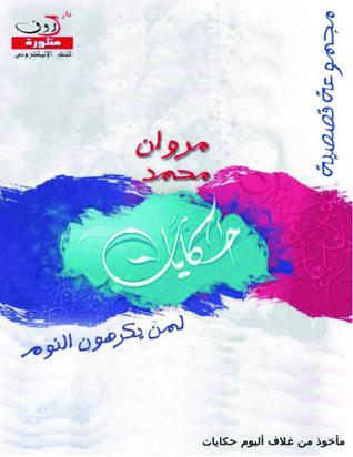 حكايات لمن يكرهون النوم مروان محمد