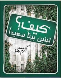 كيف تبنين بيتا سعيدا  by  أكرم رضا