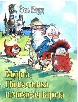 Муфта, Полботинка и Моховая Борода (Naksitrallid #1-4) Eno Raud