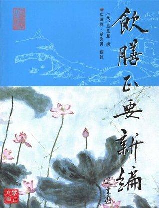 CUHK Series:A compilation of Yinshan Zhenyao Runxiang Jiang