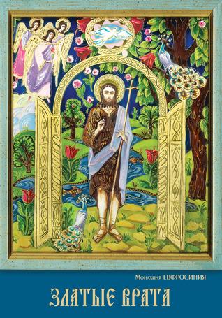 Златые Врата Монахиня Евфросинья