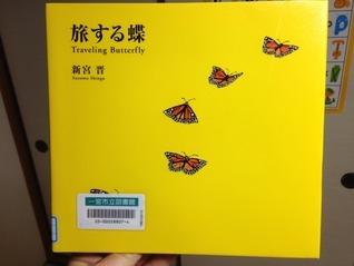 Traveling Butterfly  by  Susumu Shingu