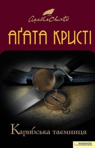Caribbean Mystery Agatha Christie