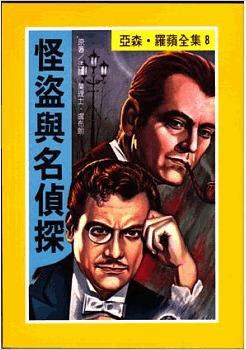 怪盜與名偵探 (亞森羅蘋全集, #8)  by  Maurice Leblanc