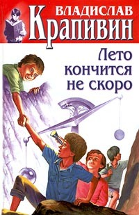 Лето кончится не скоро  by  Vladislav Krapivin