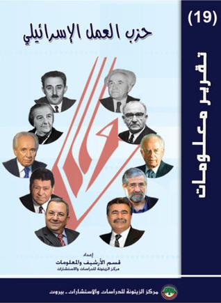حزب العمل  by  مركز الزيتونة للدراسات و الإستشارات