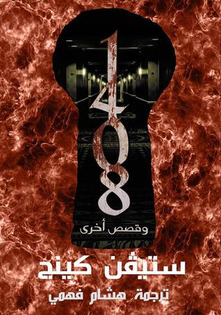 1408 وقصص اخري  by  Stephen King