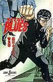 ろくでなしBlues (Rokudenashi Blues Jump j Books) Yoshiyuki Suga