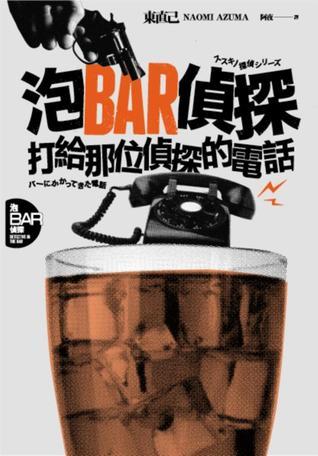泡Bar偵探: 打給那位偵探的電話  by  Naomi Azuma