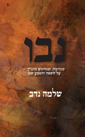 Hebrew Books: Nevo - נבו: Leaders and leadership in the bible, on its nature and language  by  Shlomo Nadav