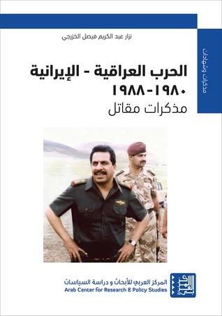 الحرب العراقية - الإيرانية 1980-1988: مذكرات مقاتل نزار عبد الكريم فيصل الخزرجي