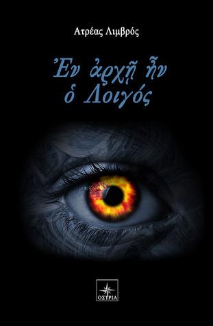 Εν αρχή ην ο Λοιγός  by  Ατρέας Λιμβρός
