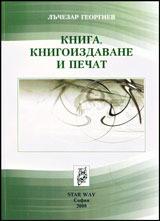 Книга, книгоиздаване и печат  by  Лъчезар Георгиев