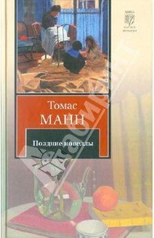 Поздние новеллы  by  Thomas Mann