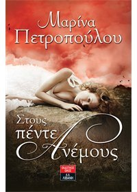 Στους Πέντε Ανέμους  by  Μαρίνα Πετροπούλου
