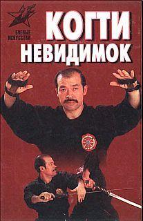 Когти невидимок Алексей Горбылев
