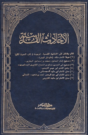 Al-Muwatta Of Iman Malik Ibn Ana (The Islamic-Classical Library Series)  by  مالك بن أنس