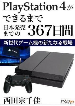PlayStation 4ができるまで -日本発売までの367日間- 新世代ゲーム機の新たなる戦場  by  西田 宗千佳