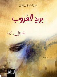 بريد الغروب أحمد علي الزين