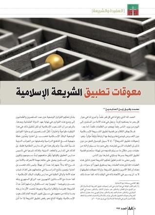 معوقات تطبيق الشريعة الإسلامية محمد وفيق زين العابدين