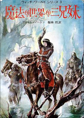 魔法の世界の三兄妹 (Witch World Series 1: Estcarp Cycle, #3)  by  Andre Norton