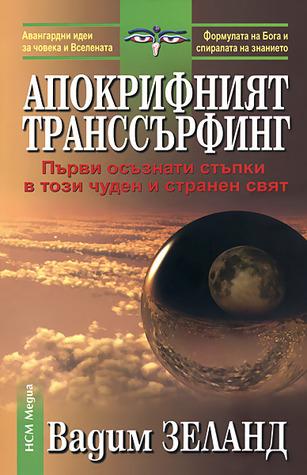 Апокрифният транссърфинг Vadim Zeland