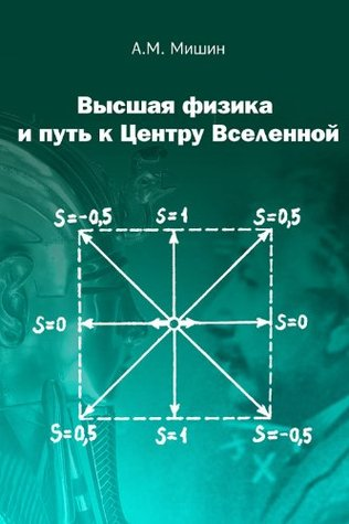 Beginning of higher physics and the way to the center of the universe  by  A. Mishin