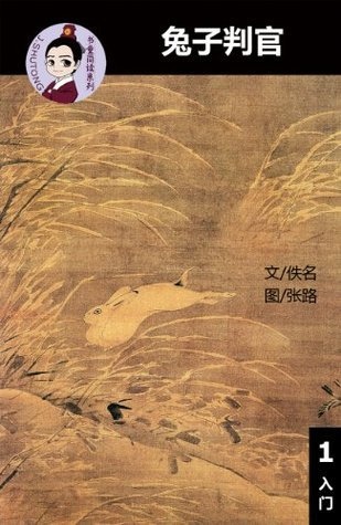 The Rabbit judge  (Simplified Chinese reading comprehension, Level 1, Chinese-English Bilingual )  by  Tingjia Liang