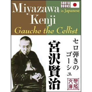 Gauche the Cellist (SORYU BOOKS Great writer series)  by  Miyazawa Kenji
