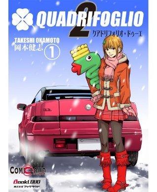 QUADRIFOGLIO DEUX Vol.1  by  Takeshi Okamoto