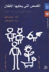 القصص التي يحكيها الأطفال  by  إيزابيل كمال