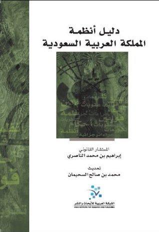 Saudi Arabia Regulations Manual  by  Ibrahim Alnasiri