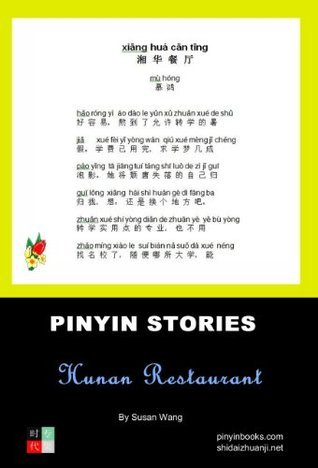 Pinyin Stories: Hunan Restaurant  by  Susan Wang