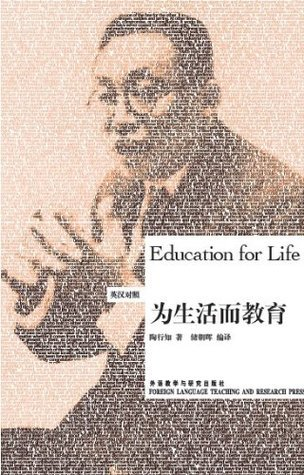 Education for Life(Bilingual Classics of Liberal Arts)  by  Tao Xingzhi