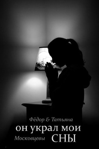 He Stole My Dreams  by  Fiodor Moskovtsev