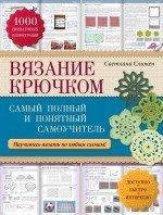 Vyazanie kryuchkom: samyy polnyy i ponyatnyy samouchitel  by  Slizhen Svetlana Gennadevna