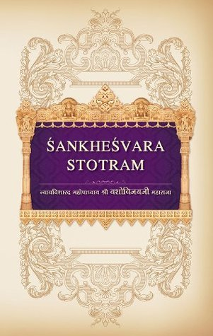 Sankhesvara Stotram  by  Yashovijayji Gani