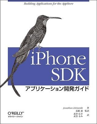 iPhone SDK アプリケーション開発ガイド  by  Jonathan Zdziarski