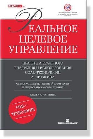 Real KPI-management Alexander Lityagin